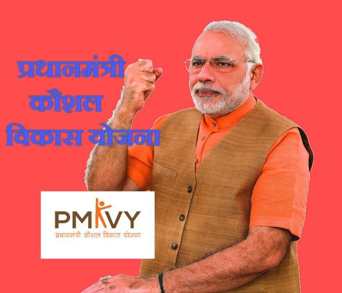 Pradhan-Mantri-Kaushal-Vikas