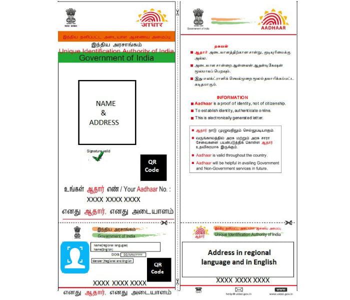 Aadhaar Fine