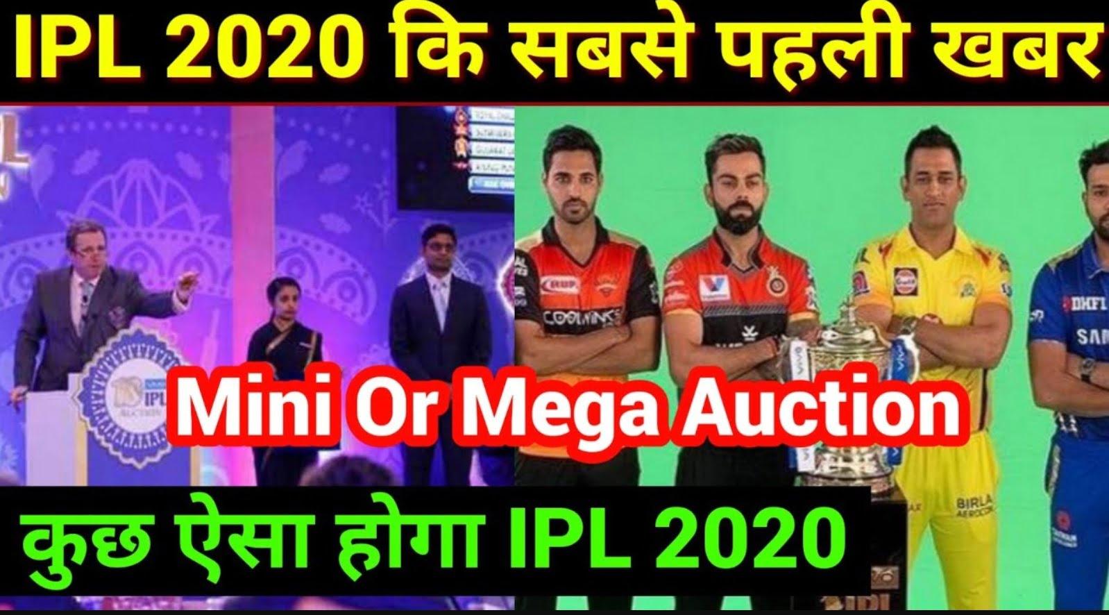 आईपीएल के 13वें सीजन की नीलामी 19 दिसंबर को कोलकाता में होगी