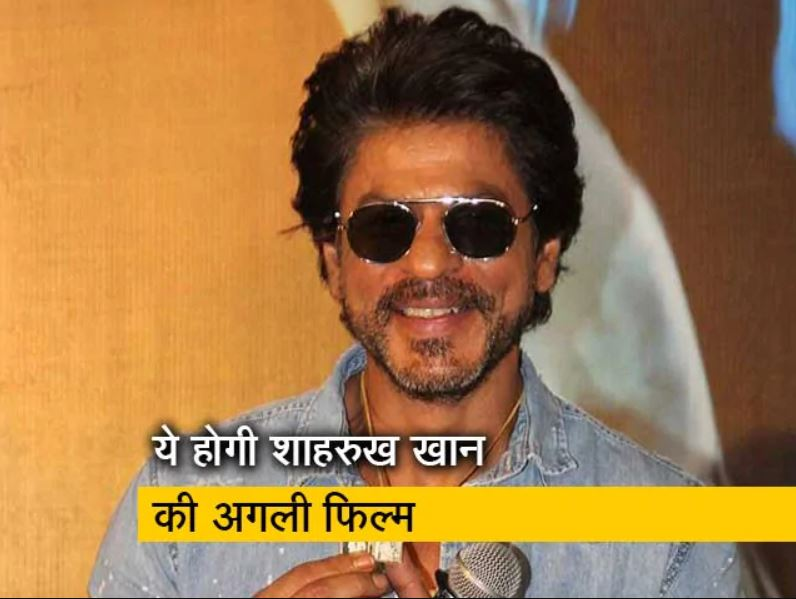 Shahrukh Khan's upcoming film Action will be full