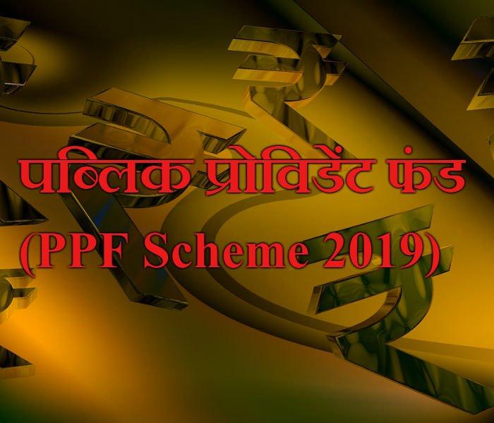 PPF Scheme 2019