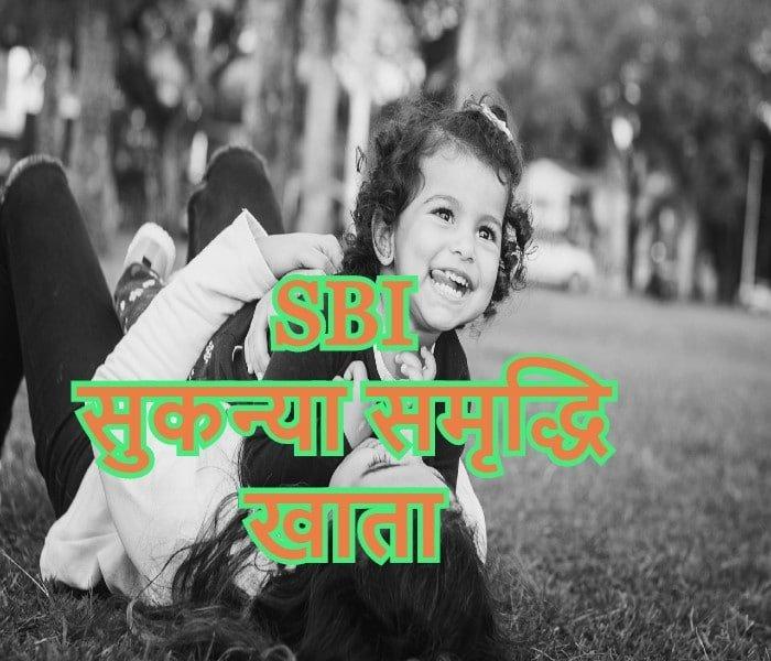 SBI Sukanya Samriddhi Account