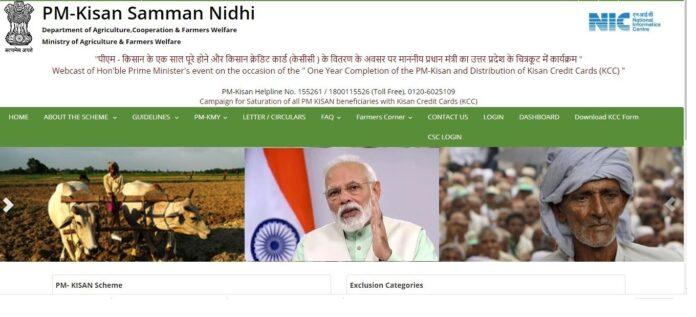 PM किसान सम्मान निधि योजना