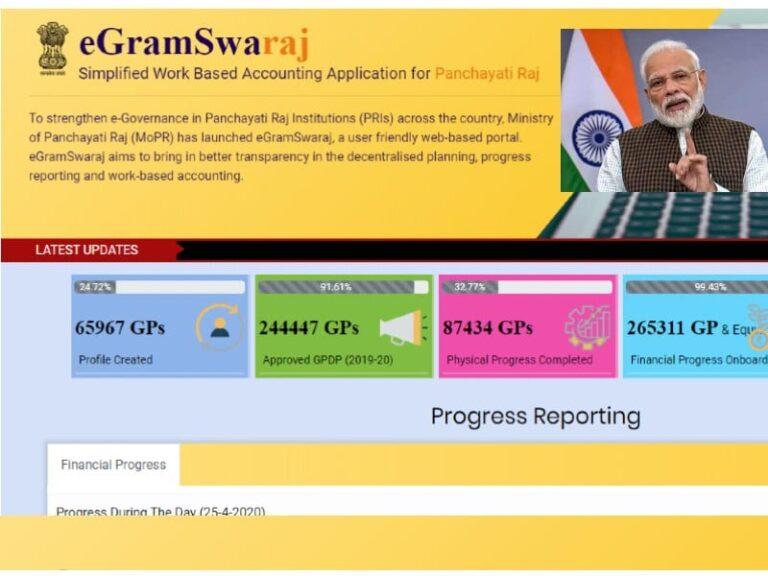 eGramSwaraj