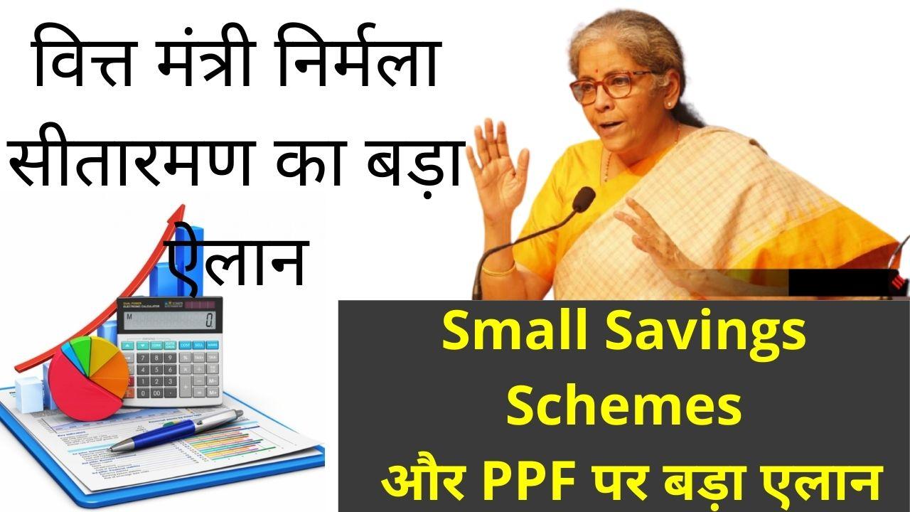 ppf par वित्त मंत्री निर्मला सीतारमण का बड़ा एलान