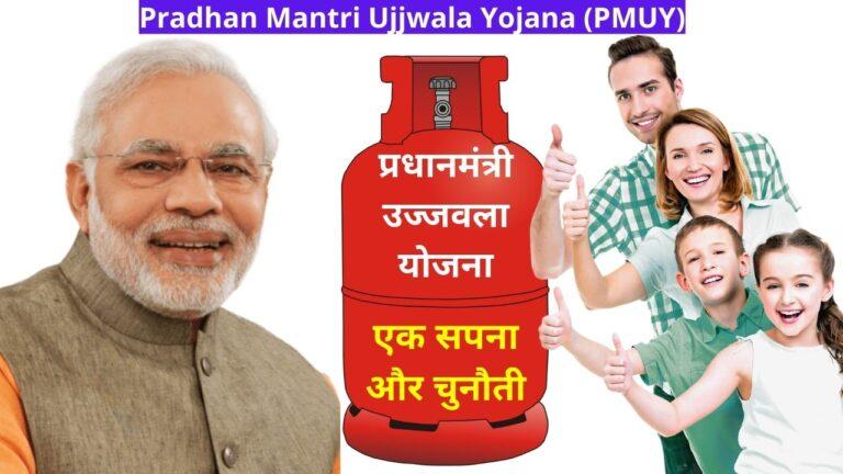 """Pradhan Mantri Ujjwala Yojana (PMUY)""""एक सपना और चुनौती"""""""