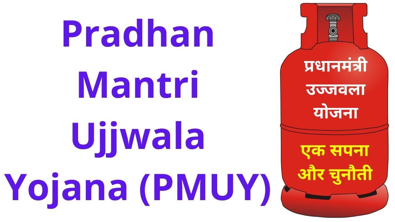 Pradhan Mantri Ujjwala Yojana (PMUY)
