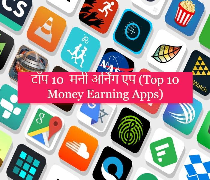 Top 10 Money Earning Apps