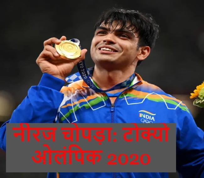 Neeraj Chopra Tokyo Olympic 2020, Success Story